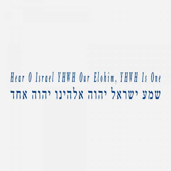 Shema Hear Israel