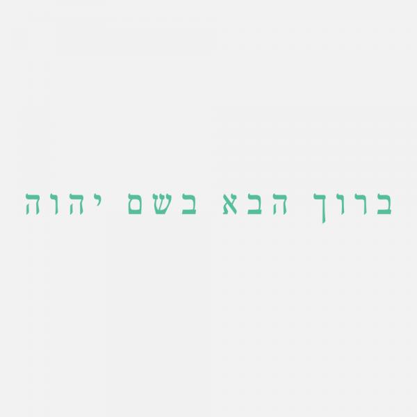 Baruch haba