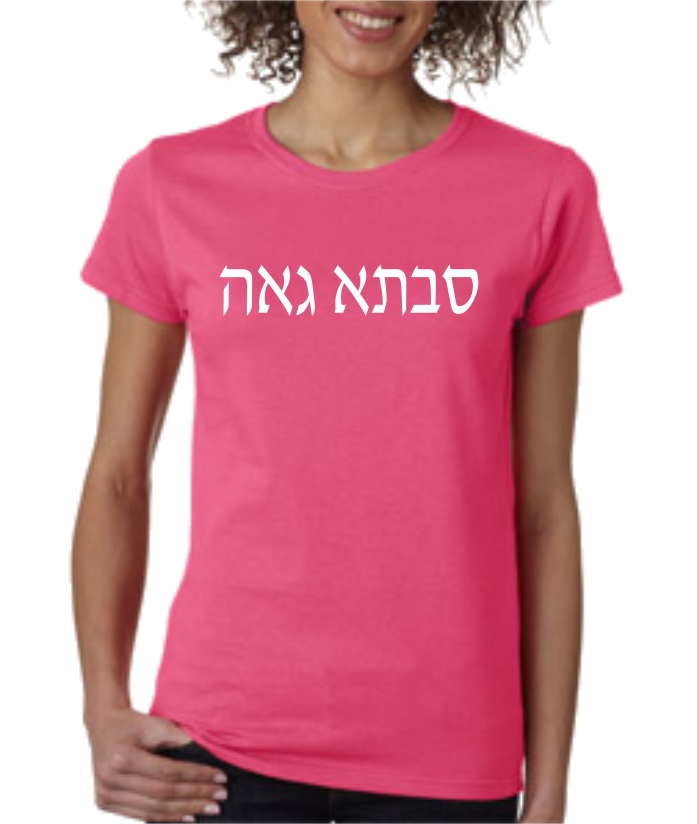 custom messianic shirt